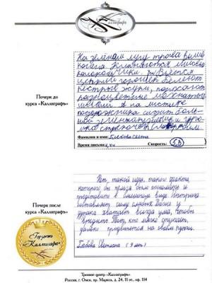 Коррекция почерка
