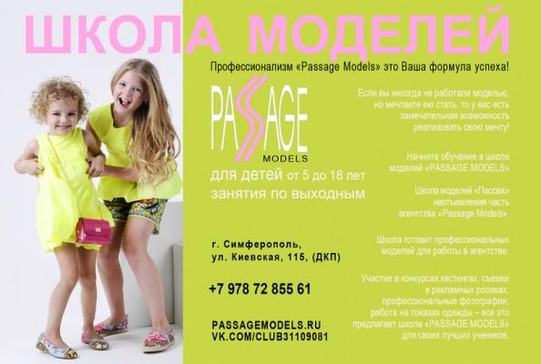 Работа для моделей симферополь работа девушки москва