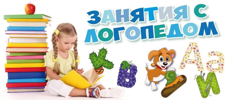 Картинки по запросу картинки детей и логопеда