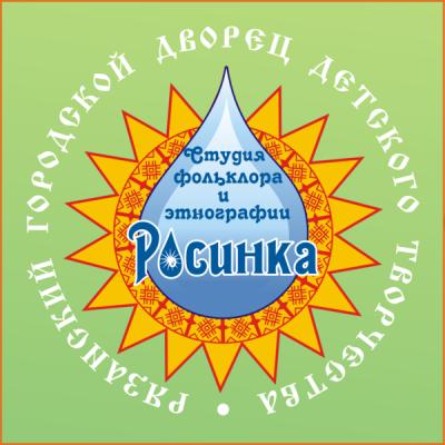 Студия фольклора и этнографии «Росинка»