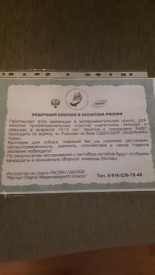 Московская федерация бобслея и скелетона